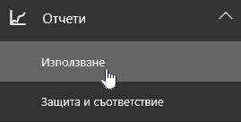 """На страницата за администриране изберете """"Отчети"""" и след това """"Използване"""" от лявата навигация"""