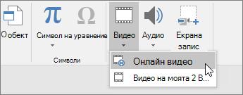 Добавяне на видео към слайдовете