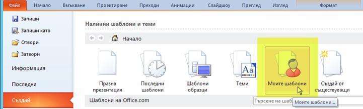 """В раздела """"Файл"""" на лентата изберете """"Създай"""", след което изберете бутона """"Моите шаблони""""."""