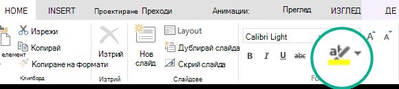"""Бутонът маркера за текст е в раздела """"Начало"""" на лентата в PowerPoint Online"""