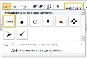 Библиотека за водещи символи на Word 2010