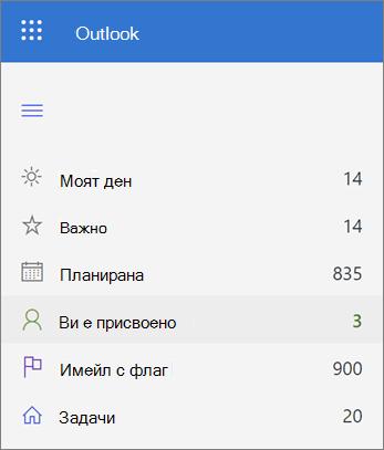 Екранна снимка на списъка, зададен ви в Microsoft, за да направите