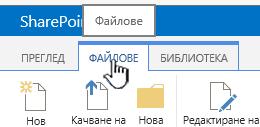"""Раздел """"файлове"""" на лентата"""