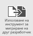 Използване на инструменти за мигриране на други разработчици за мигриране на пощенски кутии към Office 365