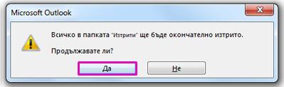 """Щракнете върху """"Да"""", за да потвърдите, че искате да преместите всички елементи в папката """"Изтрити""""."""