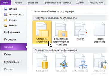 списъчни формуляри на infopath за sharepoint