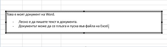 Този вграден обект е документ на Word.