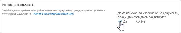 """Диалогов прозорец за настройки с """"да"""" в осветена изискват документи, които да бъдат извлечени да се редактират"""