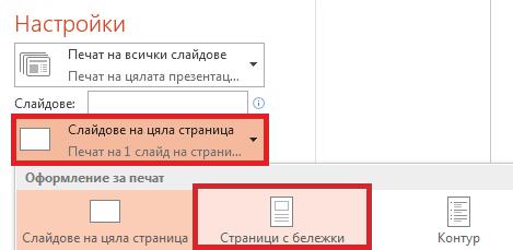 """В екрана за печат щракнете върху """"Слайдове на цяла страница"""" и след това изберете """"Страници с бележки"""" от списъка """"Оформление за печат""""."""