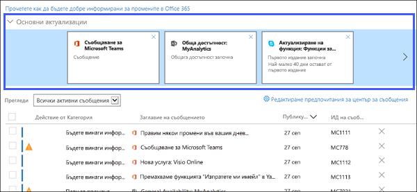 Заснемане на екрана: показва основните актуализира секция на центъра на съобщение.