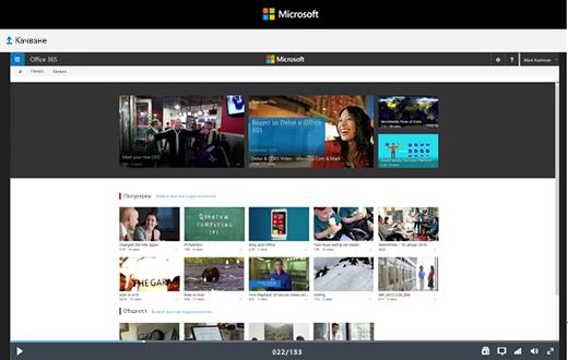 Страница на Office 365 при гледане на видео