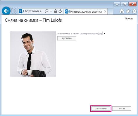 Екранна снимка на диалоговия прозорец ''Смяна на снимка'' с осветен бутон ''Запиши''