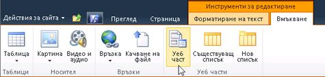 "Команда ""Уеб част"""