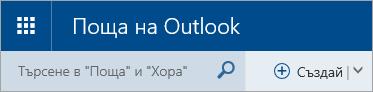 Екранна снимка на горния ляв ъгъл на класическата пощенска кутия в Outlook.com