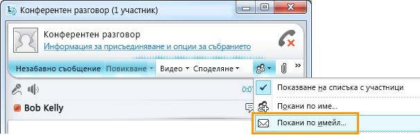 Изпращане на покана по имейл