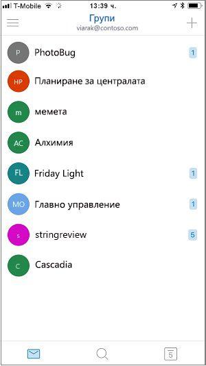 Началния екран на мобилното приложение на групи