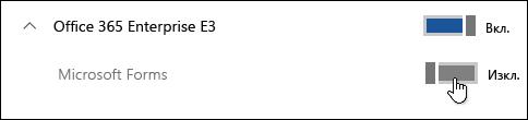 Разменете реда за разрешаване или забраняване на функцията за формуляри на Microsoft