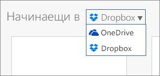 Изображение, показващо Dropbox, който е добавен към места, където можете да създавате нови файлове в Office Online