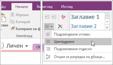 Екранна снимка на бутона за подравняване на абзац в OneNote 2016.