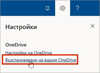 """Меню """"Настройки"""" за OneDrive за бизнеса онлайн с осветена опция """"Възстановяване"""""""