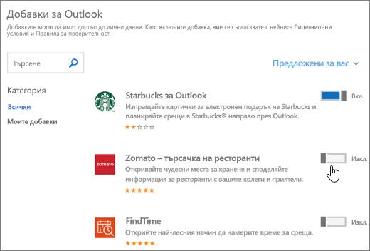 Екранна снимка на страницата с добавки за Outlook, където можете да видите инсталирани добавки и да потърсите и да изберете още добавки.