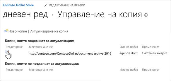 Щракнете върху Редактиране в прозореца за управление на файлове