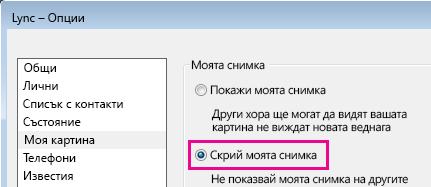 Екранна снимка на диалоговия прозорец с опции за ''Моя снимка'', показващ избраната опция ''Скрий моята снимка''