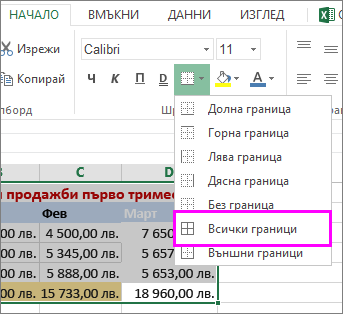 добавяне на граница към таблица или диапазон от данни