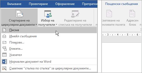 В Word, в раздела Пощенски съобщения изберете стартиране на циркулярни документи и след това изберете опция.