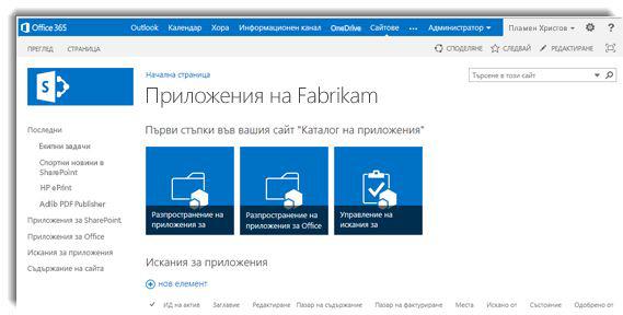 Екранна снимка на началната страница на сайта на каталога на приложения.