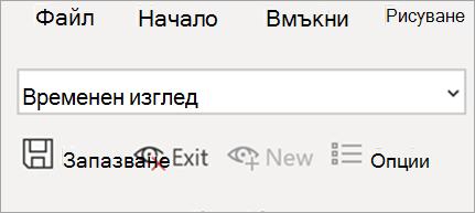 Показва изгледа на лист в Excel