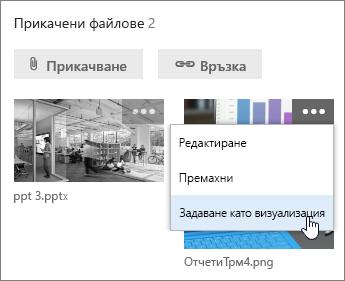 Задаване на друг файл като визуализация на задачата