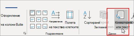 """В раздела """"Инструменти за таблица – Оформление"""" е осветена опцията """"Конвертиране в текст""""."""