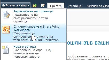 Изберете тази опция, за да синхронизирате сайт на SharePoint с компютъра си