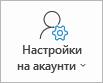 Бутон ' ' настройки на акаунт за Outlook ' '