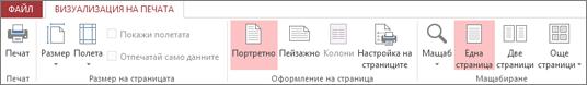 """Команди на """"Визуализация на печата"""""""