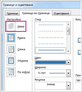 Диалогов прозорец за настройки на границите на страниците
