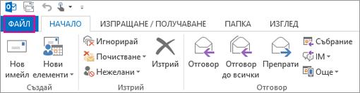 Ето как изглежда лентата на настолната версия Outlook.