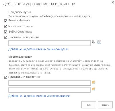 Добавяне и управление на източници на откриването на електронни данни