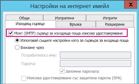 Изберете Моят сървър за изходяща поща изисква удостоверяване.
