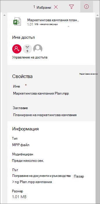 Вижте информация за файл