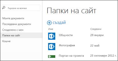 """Изберете """"Папки в сайтовете"""" от лентата """"Бързи действия"""" в Office 365, за да видите списък на сайтовете на SharePoint Online, които следвате."""