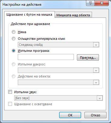 В раздела ''Щракване с бутон на мишка'' или ''Мишката над обекта'' изберете програмата, която искате да пуснете