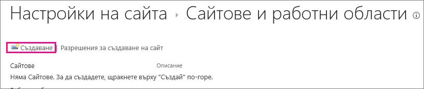 В диалоговия прозорец Създаване на връзка на сайта в сайтовете и работните