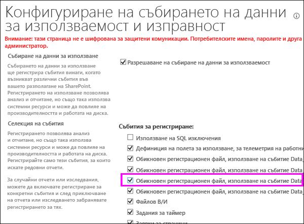 Опция за включване на регистрационните файлове за използваемост на DLP