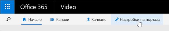 Видео портала меню с избрано настройки на портала