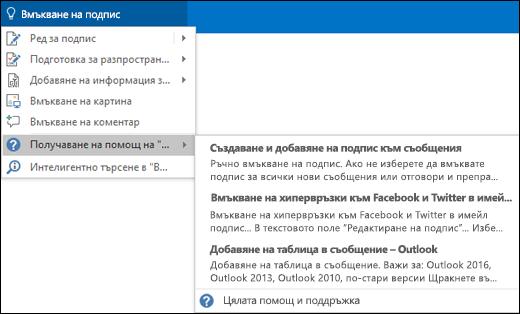 """Въведете това, което искате да направите, в """"Кажи ми"""" в Outlook, и """"Кажи ми"""" ще ви помогне с тази задача"""