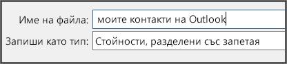 Дайте име на вашия файл с контакти.
