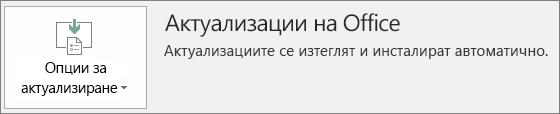 Екранна снимка на актуализации на Office в акаунт за приложение на Office