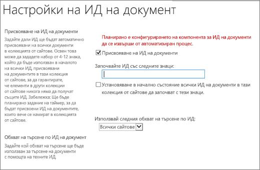Присвояване на ИД на документи на страницата с настройки за ИД на документ